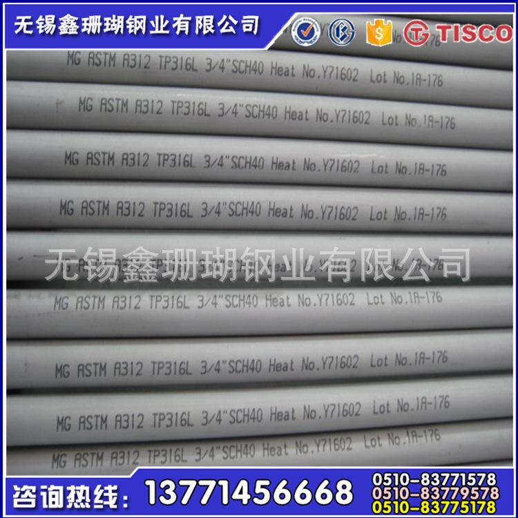 不锈钢管牌号大全(图4)